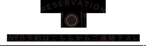 RESERVATION WEB予約はこちらからご連絡下さい