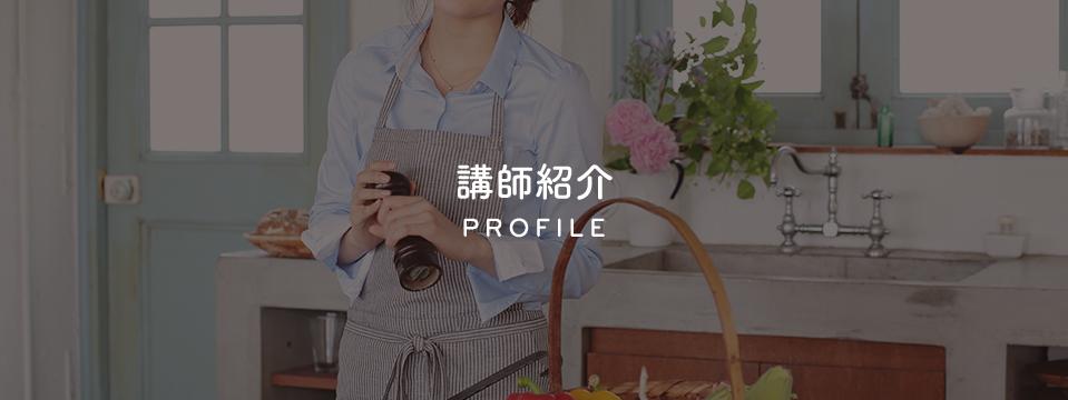講師紹介 PROFILE
